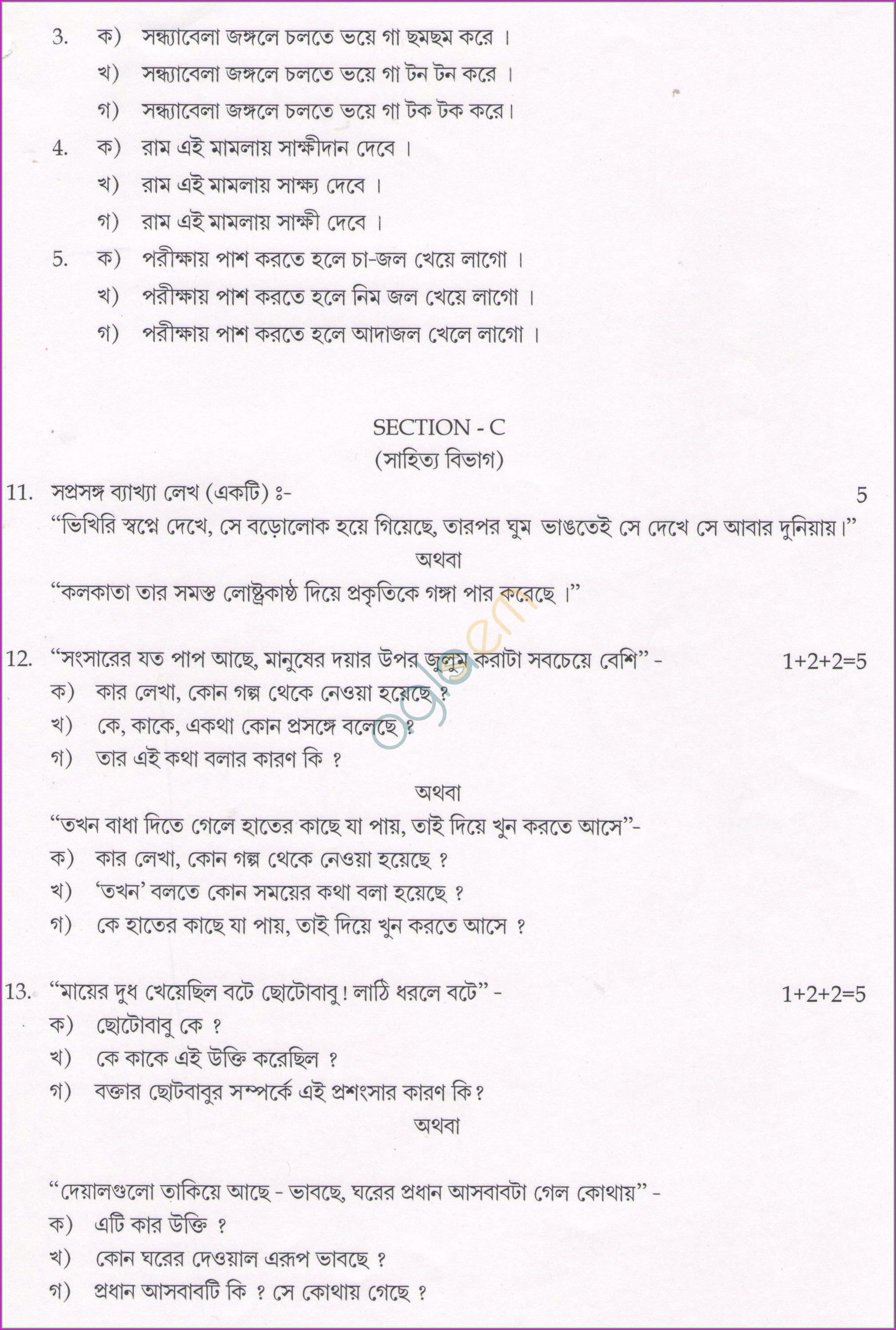 Class 3 Bengali Comprehension Passages