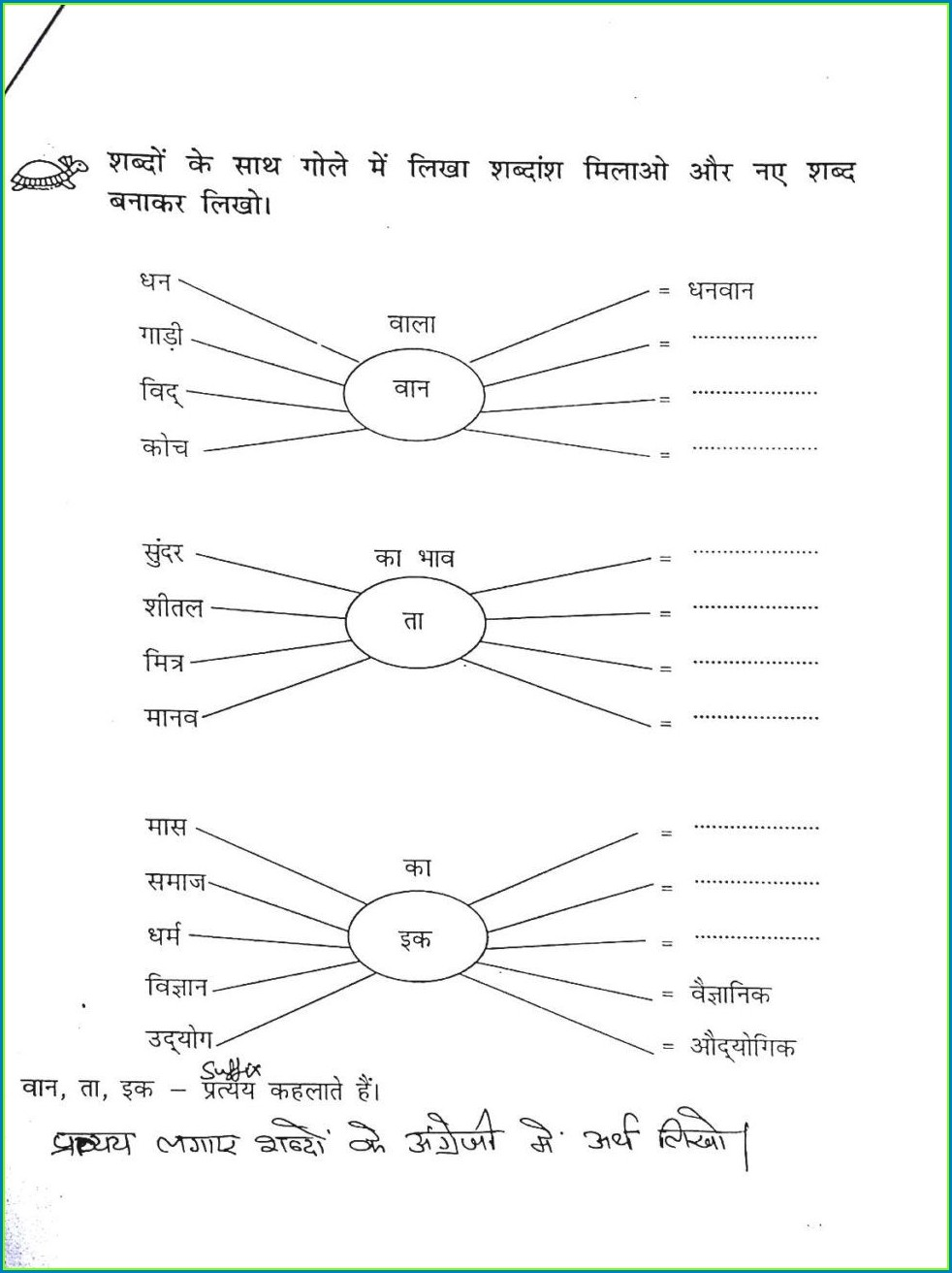 Grade 1 2nd Grade 1 Hindi Worksheet