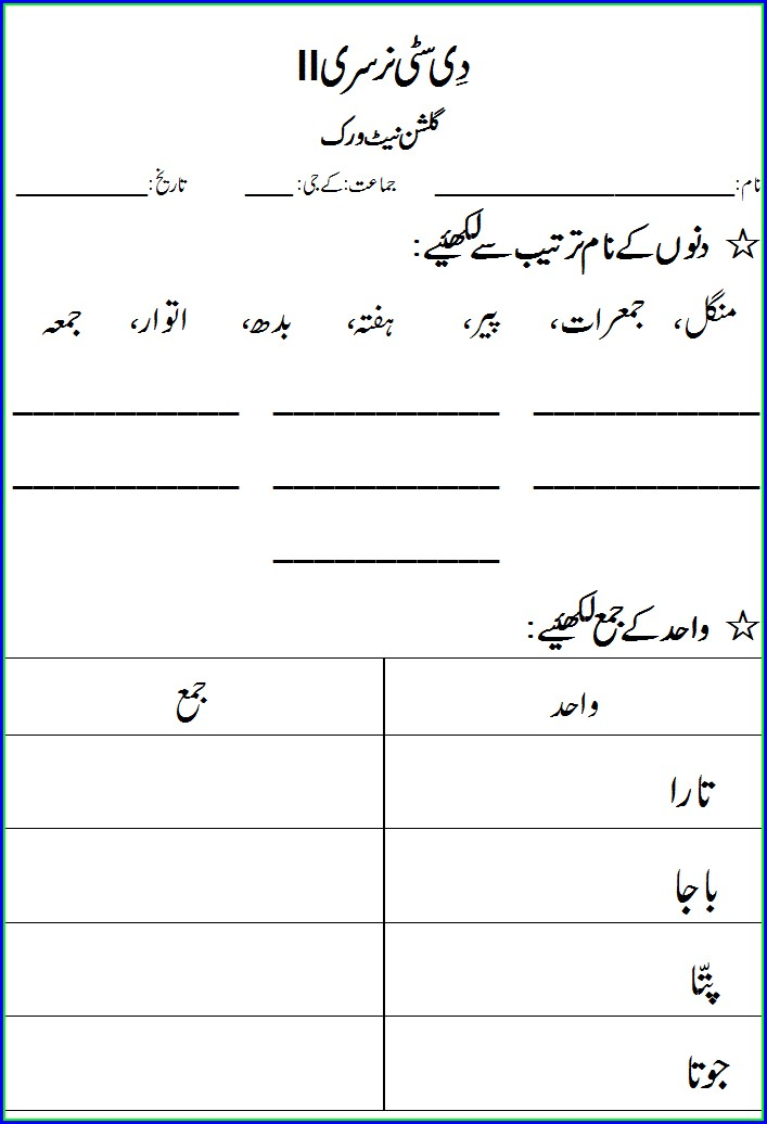 Urdu Grammar Worksheets For Grade 5