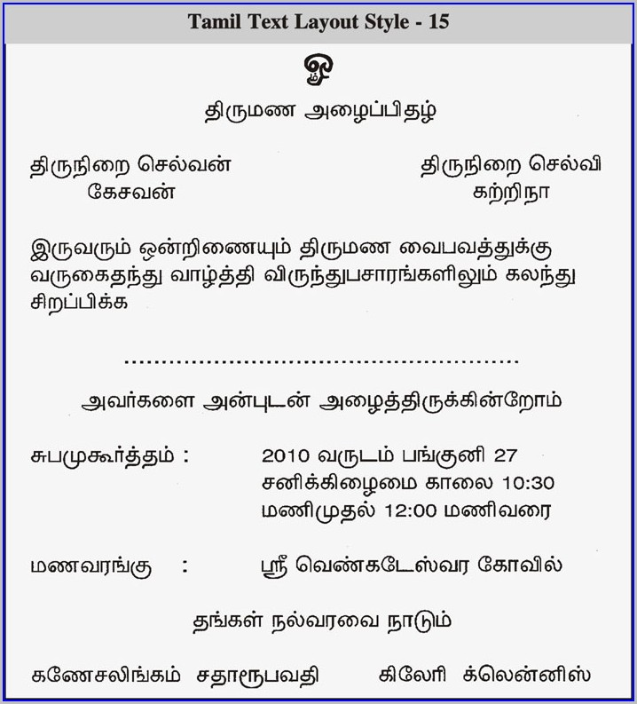 1st Birthday Invitation Wording In Tamil