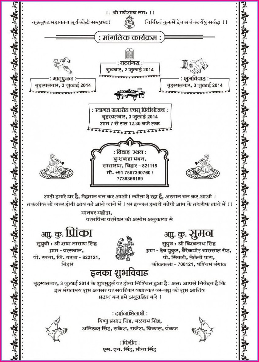 Hindu Wedding Invitation Card Format